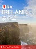 穷游锦囊:爱尔兰(2016)