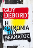 Guy Debord - Η κοινωνία του θεάματος artwork