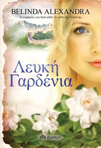 Belinda Alexandra - Λευκή Γαρδένια
