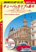 地球の歩き方 B24 キューバ 2017-2018
