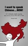I Want To Speak ChineseNow