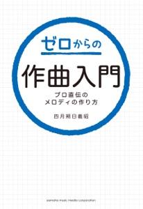 ゼロからの作曲入門~プロ直伝のメロディの作り方~ Book Cover
