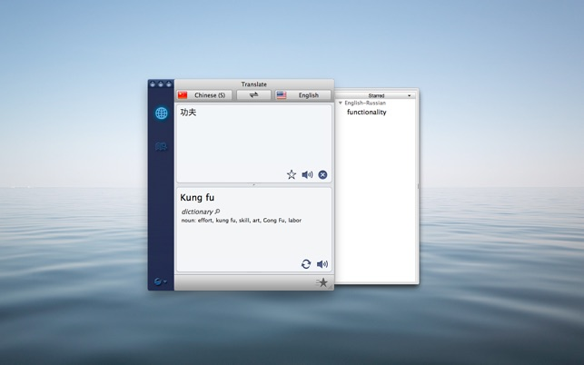 Universal Translator Screenshot