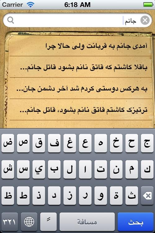 Zarbolmasal Pro screenshot-4