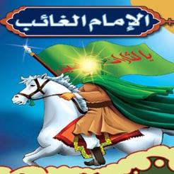 الإمام الغائب