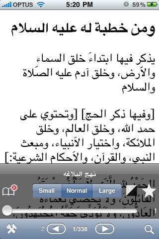 IslamicLib screenshot two