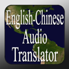 English to Chinese Audio Translator
