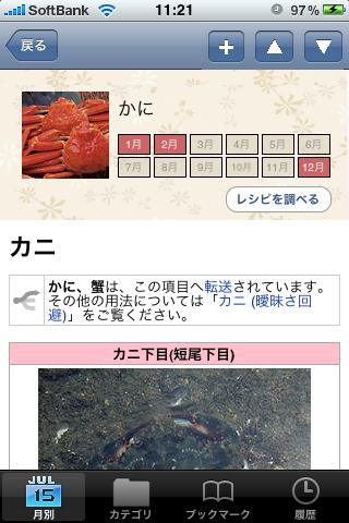 旬の食材 screenshot1