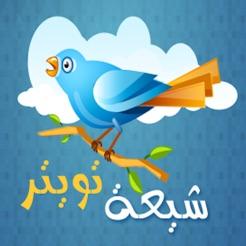 Shia Twitter