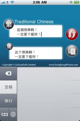 Chinese Text Convertor screenshot one