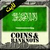 KSA Coins and Banknotes Lite