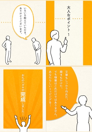 How To Write a Thank-you Letter, Tsutaeru Gokui Vol.1 screenshot-4