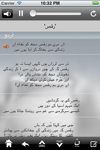 Noon Meem Rashed App