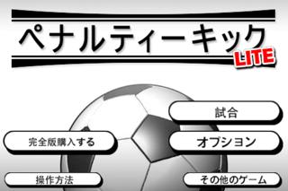 ペナルティーキック(サッカーPK戦) PSO Lite ScreenShot4