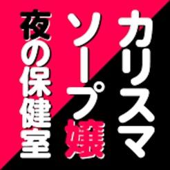 現役カリスマソープ嬢 新田絵里奈の夜の保健室
