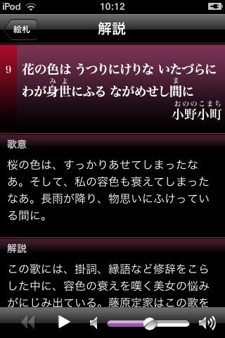 小倉百人一首(無料版) ScreenShot3
