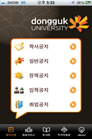 동국대학교(서울캠퍼스) for Windows