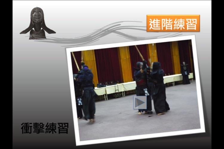 劍道進階篇 國際中文版HD screenshot-3