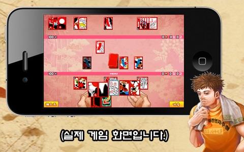 진짜맞고2FREE screenshot-3
