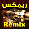 Remix ريمكس
