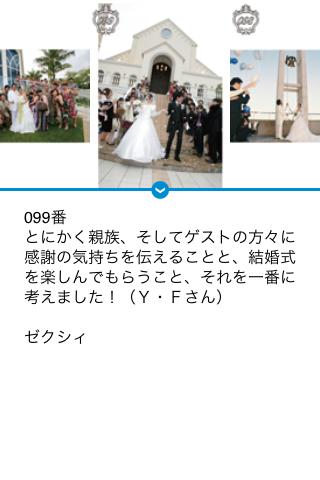 ゼクシイ 花嫁100 ScreenShot4