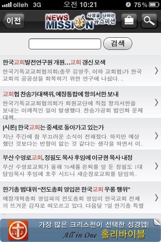 뉴스미션::사명을 다하는 인터넷 신문 screenshot-3