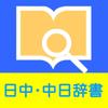 日中中日辞書(改訂版)