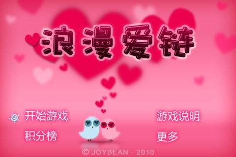 浪漫爱链 免费 screenshot-3
