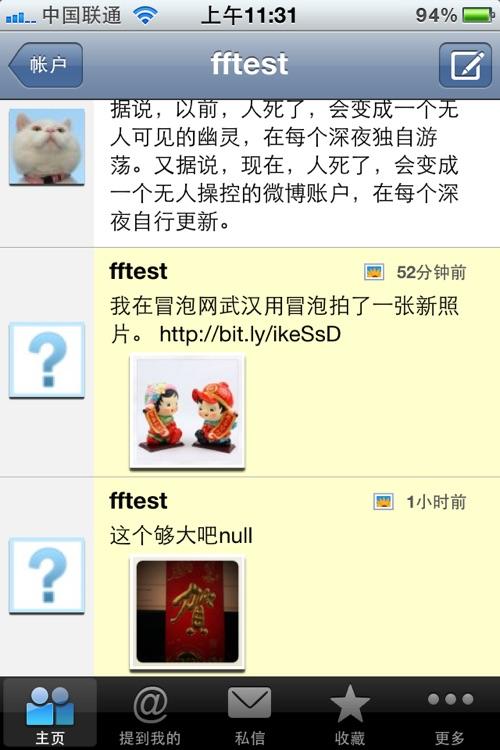 饭否 screenshot-0