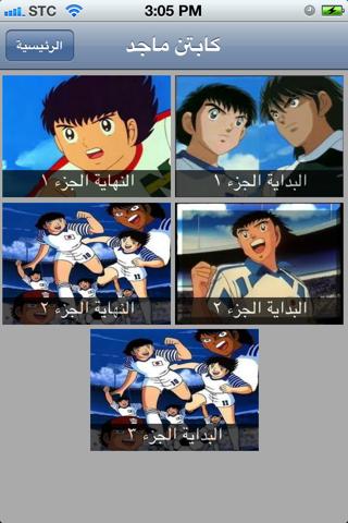 Arabic Cartoons Musicلقطة شاشة3