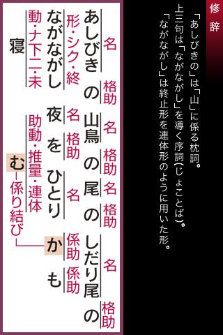 小倉百人一首(無料版) ScreenShot4