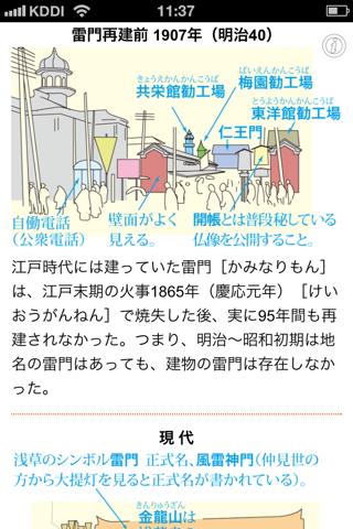 東京今昔散歩 screenshot1