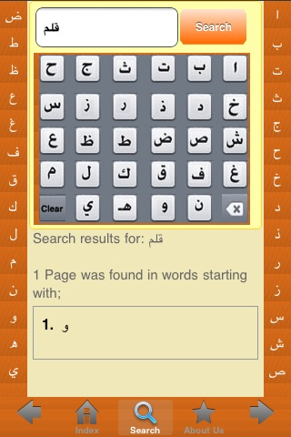 Quran Dictionary screenshot-2