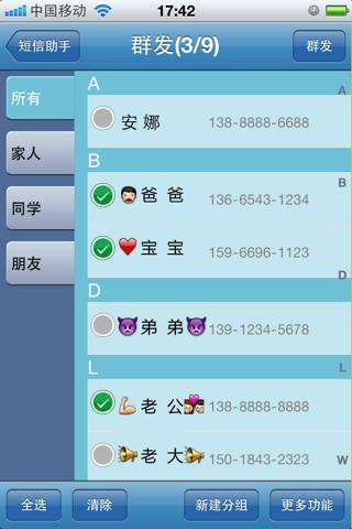 短信助手-群发,通讯录,表情短信,2012加强版 - náhled