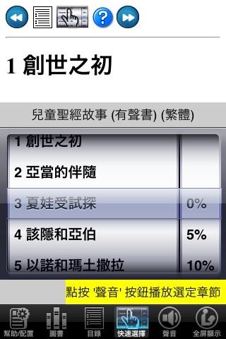 兒童聖經故事 (有聲書) (繁體) screenshot-3