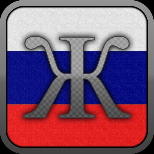 Memorize: Russian HD