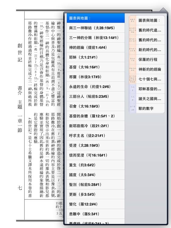 聖經恢復本(圣经恢复本)繁體字版 screenshot-3