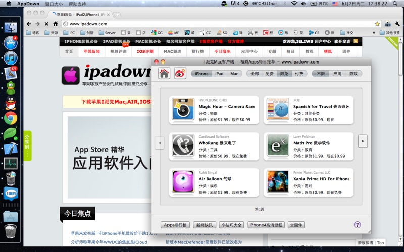 AppDown Screenshot