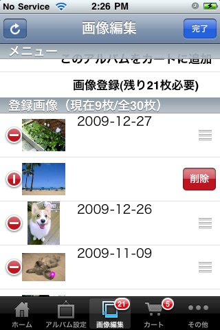 銀塩写真フォトブック「モバフォトBook」 screenshot-3