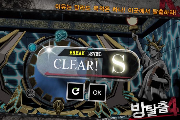 RoomBreak: 방탈출4! screenshot-3