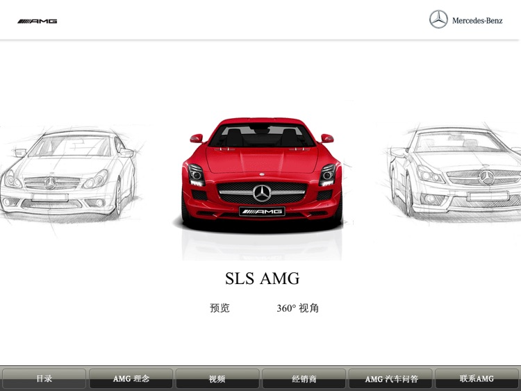 Mercedes AMG Experience screenshot-0