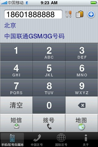 China Mobile Area Code Lookup