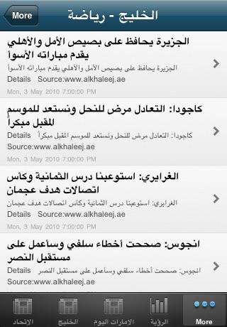 Akhbar - أخبار الدار screenshot-4