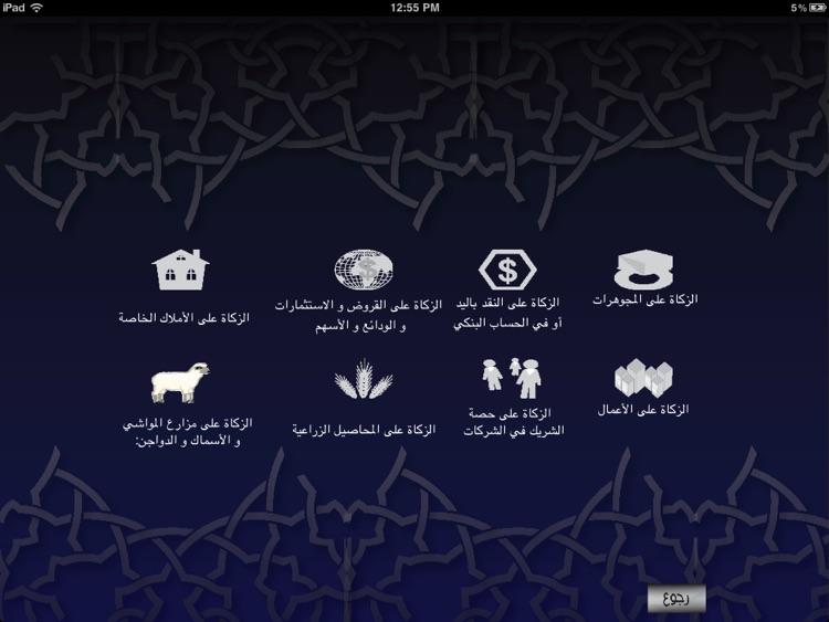 حساب الزكاة شامل HD screenshot-3