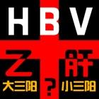乙肝自测 icon