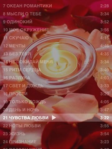 Романтическая музыка 2 Эксклюзивная коллекция J.uz Скриншоты10