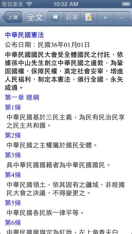 臺灣小六法-憲法篇 screenshot-4