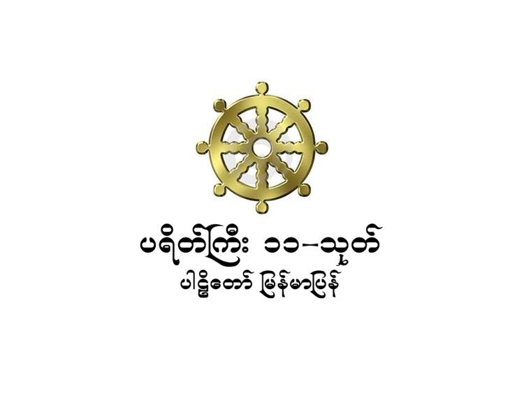 Myanmar Payakekyi 11