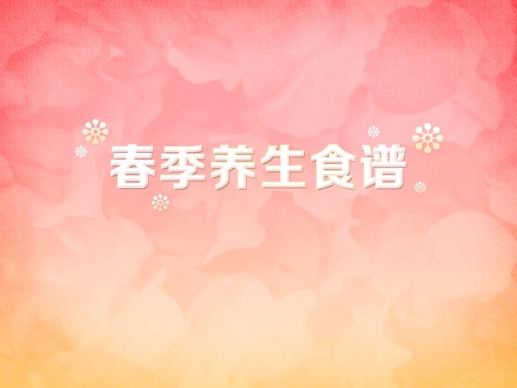 春季养生食谱 HD screenshot-4