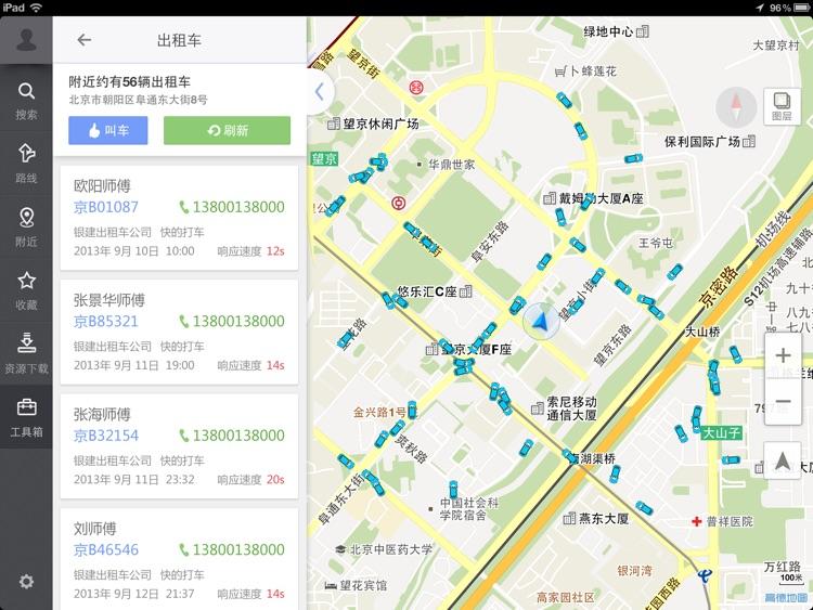 高德地图HD screenshot-3